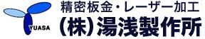 精密板金・レーザー加工なら(株)湯浅製作所
